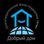 """Благотворительный фонд поддержки семьи """"Добрый Дом"""""""